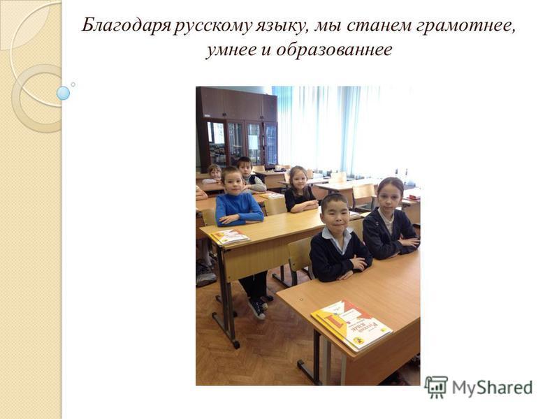 Благодаря русскому языку, мы станем грамотнее, умнее и образованнее