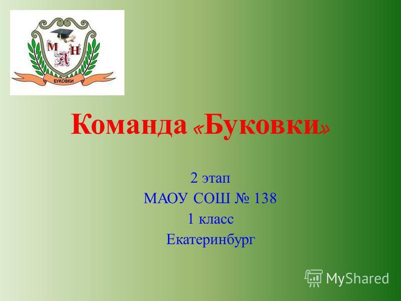 Команда « Буковки » 2 этап МАОУ СОШ 138 1 класс Екатеринбург