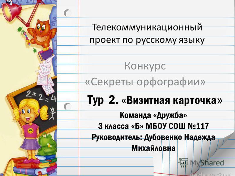 Сценарии конкурсов по русскому языку 4 класс