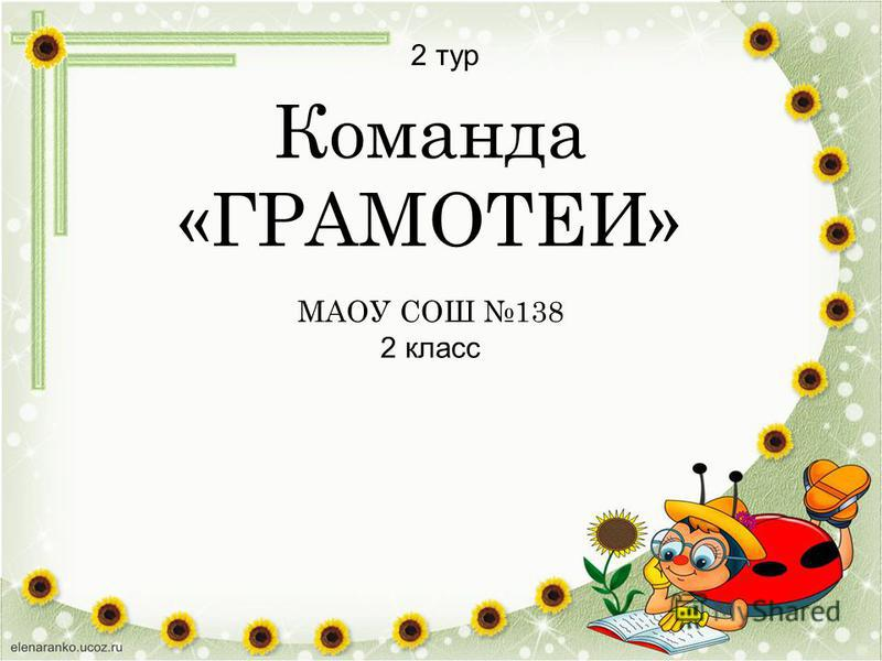 Команда «ГРАМОТЕИ» МАОУ СОШ 138 2 класс 2 тур