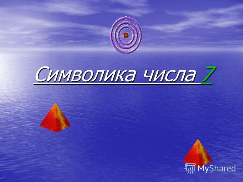 Символика числа 7