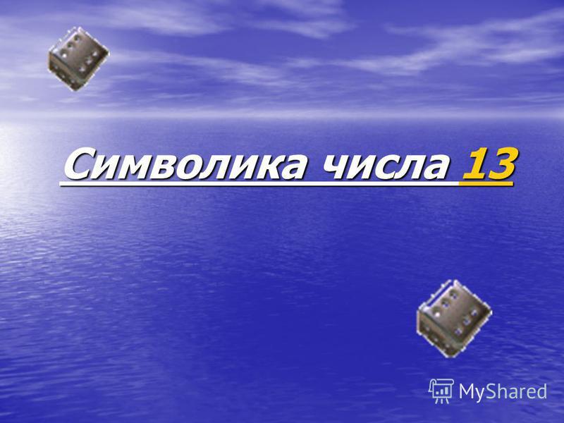 Символика числа 13