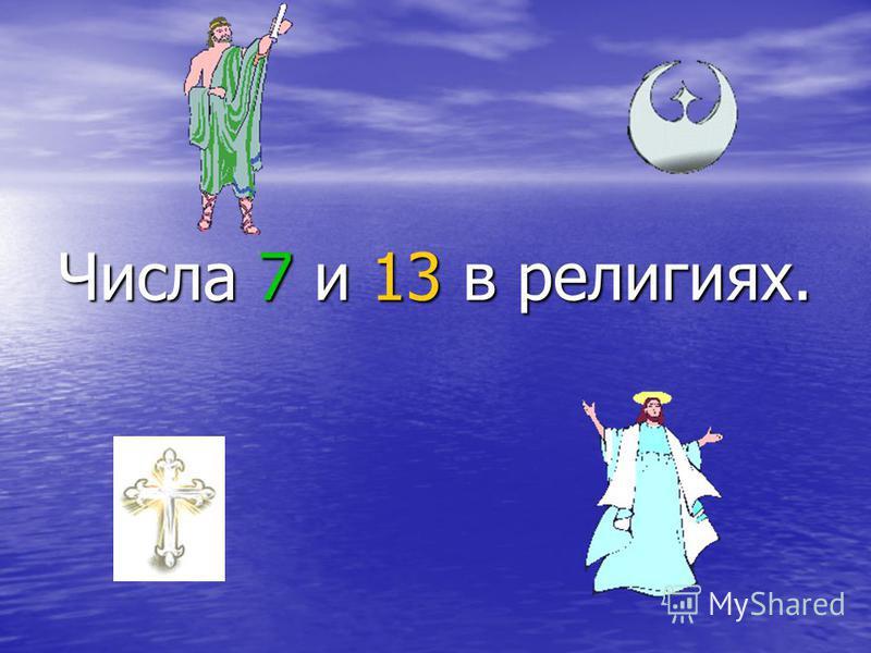 Числа 7 и 13 в религиях.