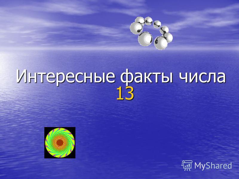 Интересные факты числа 13 Интересные факты числа 13