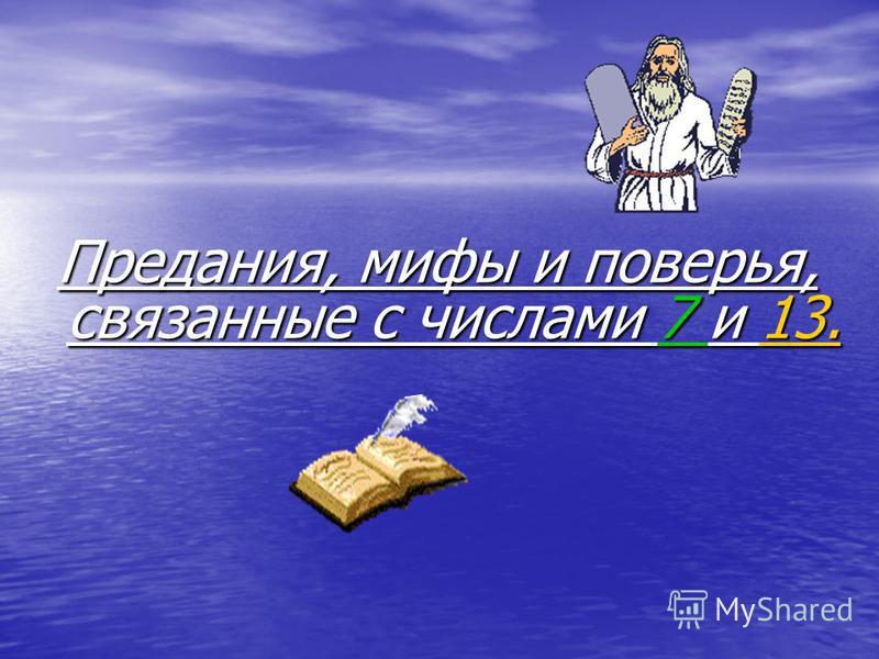 Предания, мифы и поверья, связанные с числами 7 и 13.
