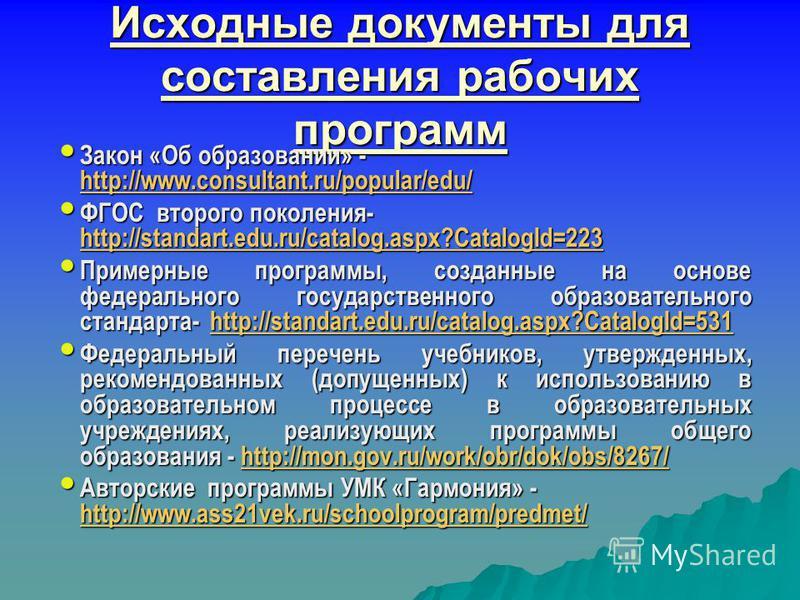 Исходные документы для составления рабочих программ Закон «Об образовании» - http://www.consultant.ru/popular/edu/ Закон «Об образовании» - http://www.consultant.ru/popular/edu/ http://www.consultant.ru/popular/edu/ ФГОС второго поколения- http://sta