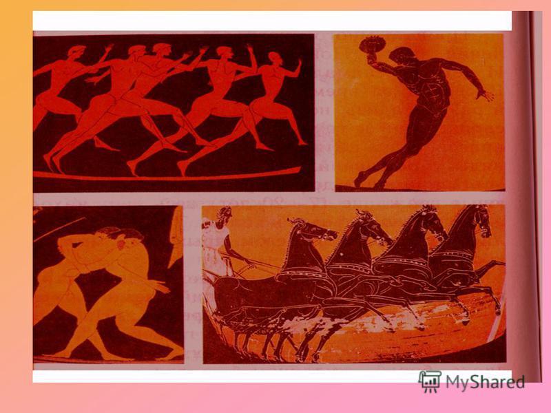 Первый день олимпиады посвящен подготовительным церемониям и жертвоприношениям. Второй день – бег колесниц, скачки и пятиборье. Третий день был посвящен состязанию мальчиков. Четвертый день- бег, кулачный бой, панкратион и бег в вооружении. Пятый ден