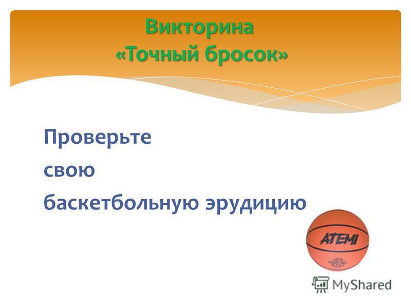 Проверьте свою баскетбольную эрудицию Викторина «Точный бросок»