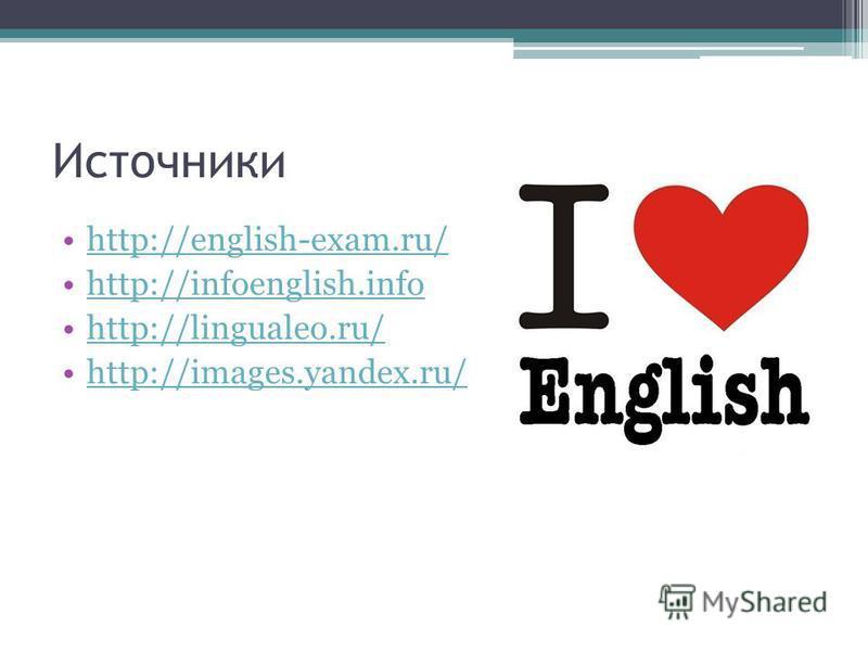 Источники http://english-exam.ru/ http://infoenglish.info http://lingualeo.ru/ http://images.yandex.ru/