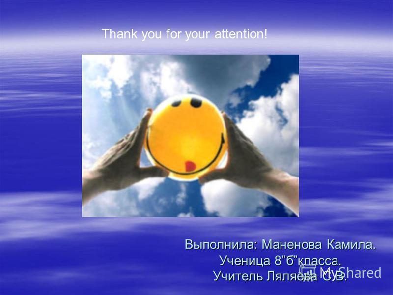 Выполнила: Маненова Камила. Ученица 8бкласса. Учитель Ляляева С.В. Thank you for your attention!