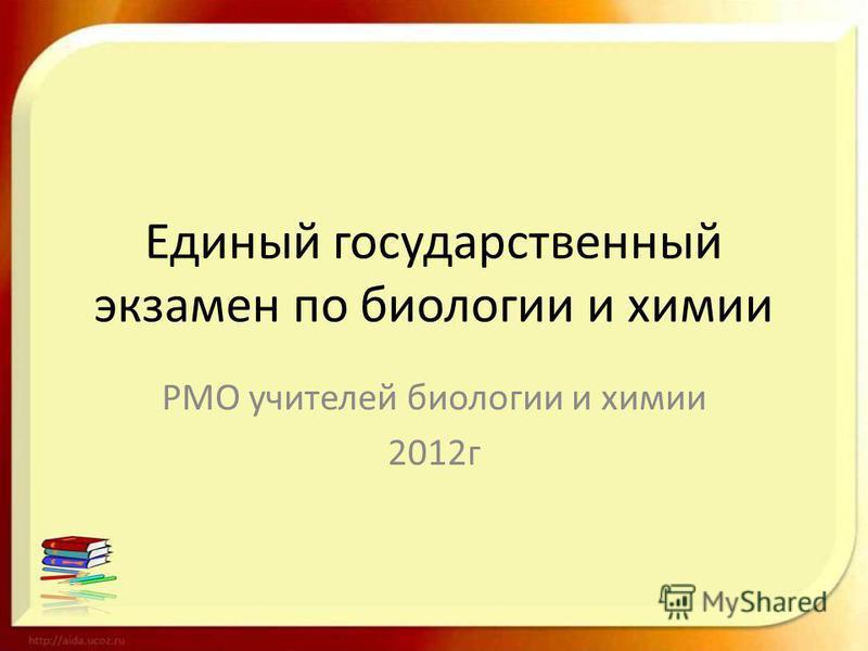Единый государственный экзамен по биологии и химии РМО учителей биологии и химии 2012 г
