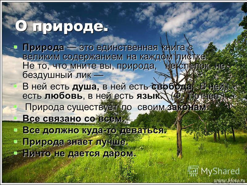 О природе. Природа это единственная книга с великим содержанием на каждом листке. Не то, что мните вы, природа, не слепок, не бездушный лик Природа это единственная книга с великим содержанием на каждом листке. Не то, что мните вы, природа, не слепок