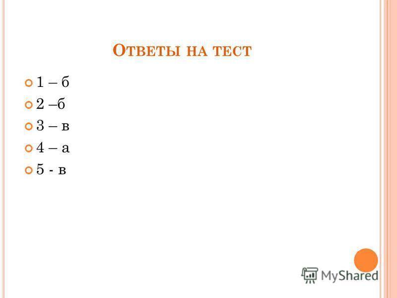 О ТВЕТЫ НА ТЕСТ 1 – б 2 –б 3 – в 4 – а 5 - в