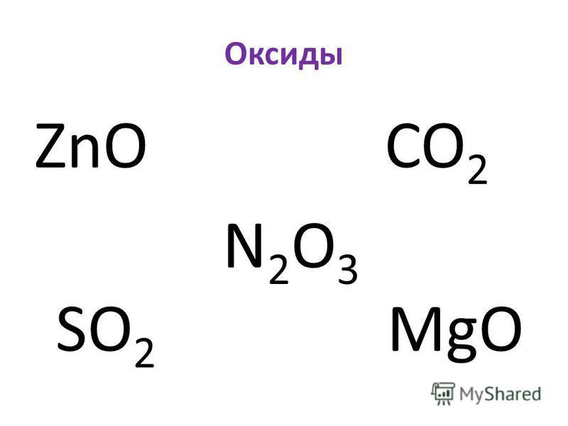 Оксиды ZnO CO 2 N 2 O 3 SO 2 MgO