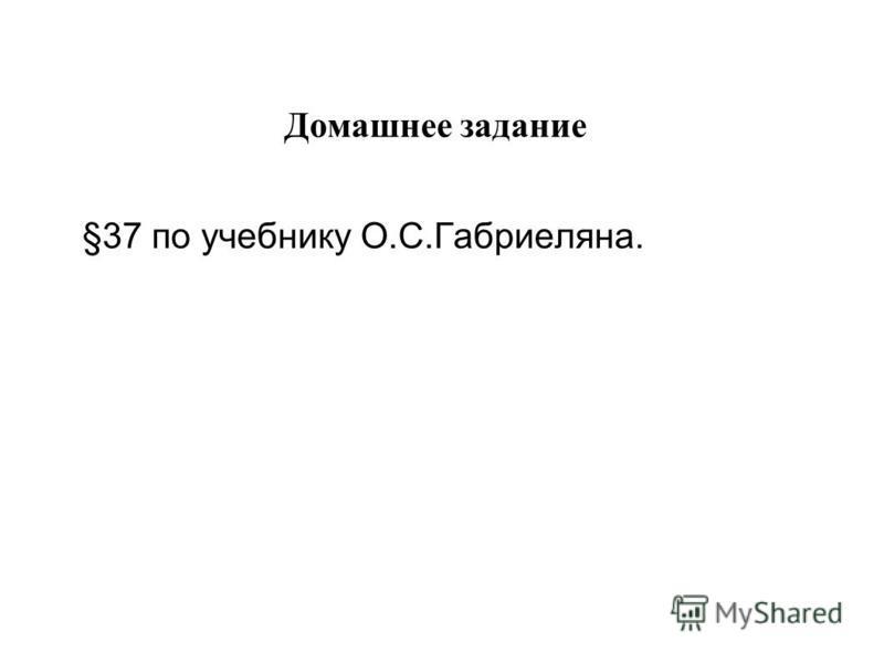 Домашнее задание §37 по учебнику О.С.Габриеляна.
