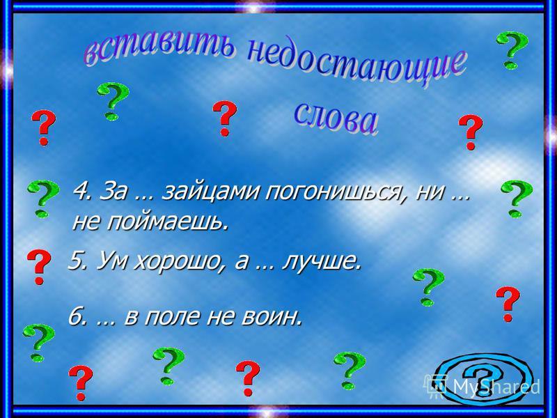 1. Все за …, … за всех. 2. Не имей … рублей, а имей …друзей. 3. … раз отмерь, … раз отрежь.