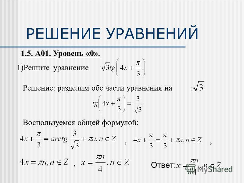 РЕШЕНИЕ УРАВНЕНИЙ 1.5. А01. Уровень «0». 1)Решите уравнение. Решение: разделим обе части уравнения на : Воспользуемся общей формулой:,,, Ответ: