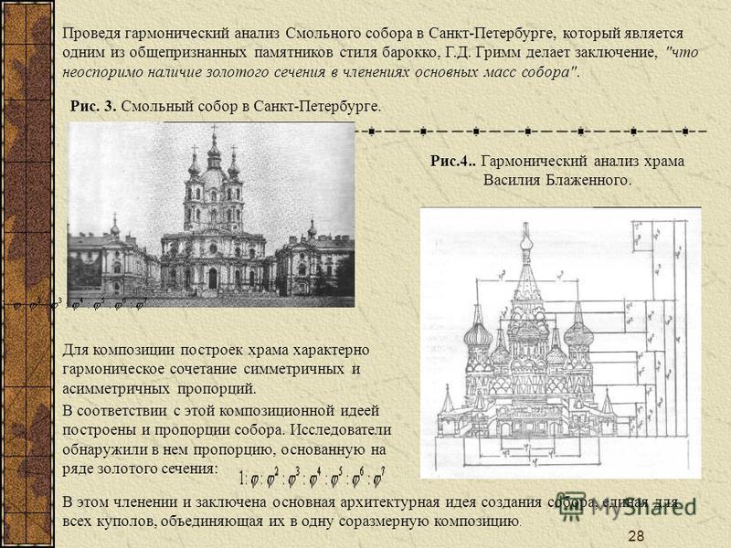 28 Проведя гармонический анализ Смольнего собора в Санкт-Петербурге, который является одним из общепризнанных памятников стиля барокко, Г.Д. Гримм делает заключение,