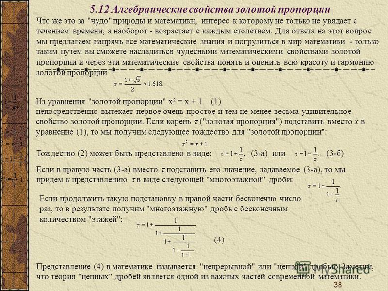 38 5.12 Алгебраические свойства золотой пропорции Что же это за
