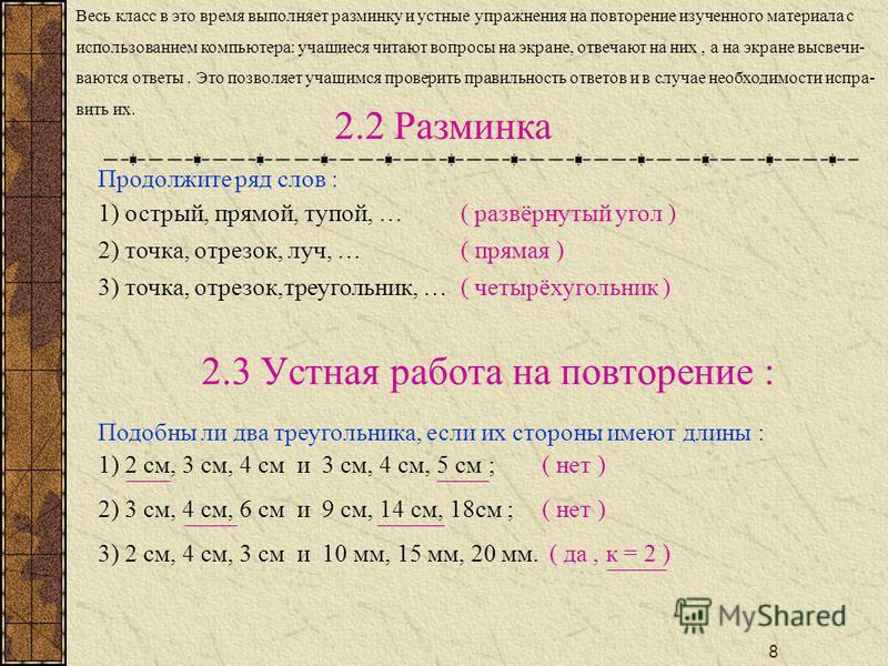8 2.3 Устная работа на повторение : Подобны ли два трехугольника, если их стороны имеют длины : 2.2 Разминка Продолжите ряд слов : 1) острый, прямой, тупой, …( развёрнутый угол ) 2) точка, отрехзок, луч, …( прямая ) 3) точка, отрехзок,трехугольник, …