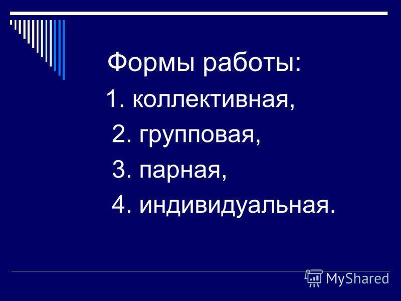 Формы работы: 1. коллективная, 2. групповая, 3. парная, 4. индивидуальная.