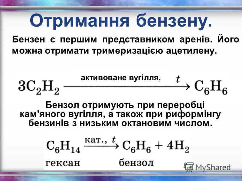 Гомологи бензену. МЕТИЛБЕНЗОЛ (ТОЛУОЛ) ЕТИЛБЕНЗОЛ ПРОПІЛБЕНЗОЛ
