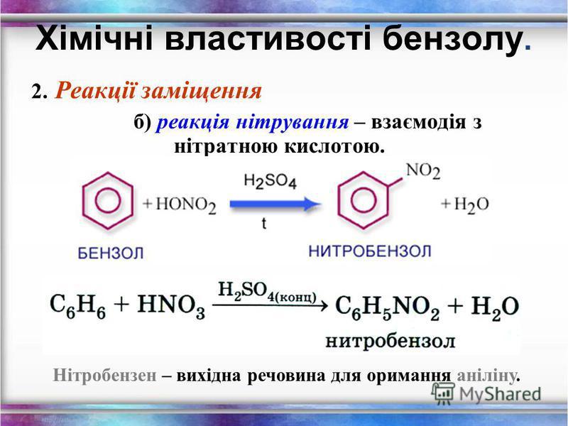 Хімічні властивості бензену 2. Реакції заміщення в бензені протікають легше, ніж в алканах. а) реакція галогенування Хлорбензен – вихідна речовина для отримання фенолу.