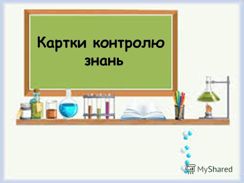 Застосування бензену 1-добавка до бензину; виробництво 2-розчинників; 3-ацетону; 4-аніліну; 5-фенолу; 6-пестицидів; 7-ліків; 8-фенолформальдегідних пластмас.