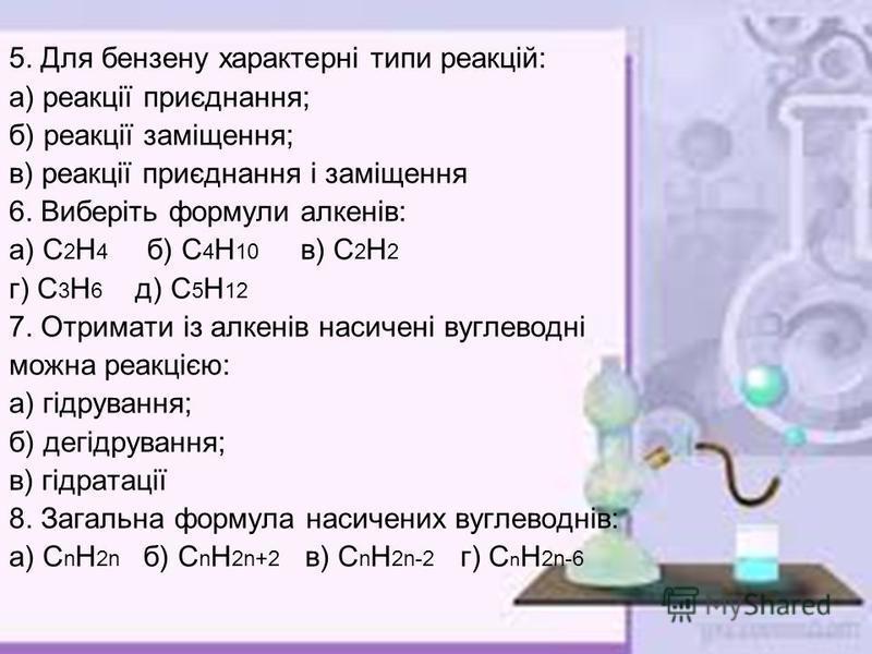 Картка 2 1. Органічні речовини, що складаються тільки з двох елементів - Карбону і Гідрогену називаються: а) вуглеводи; б) вуглеводні; в) аміни 2. Хімічна формула метану: а) СН 4 ; б) С 2 Н 4 ; в) С 2 Н 2 ; г) С 6 Н 6 3. У складі алкінів наявні: а) 2