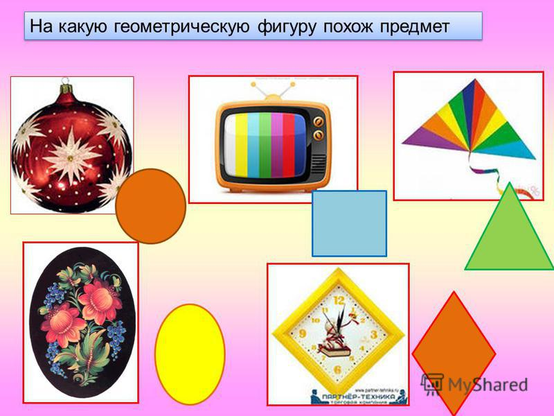 На какую геометрическую фигуру похож предмет