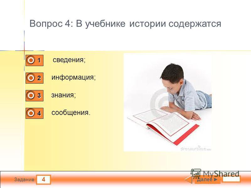4 Задание Вопрос 4: В учебнике истории содержатся сведения; информация; знания; сообщения. Далее 1 1 2 0 3 0 4 0