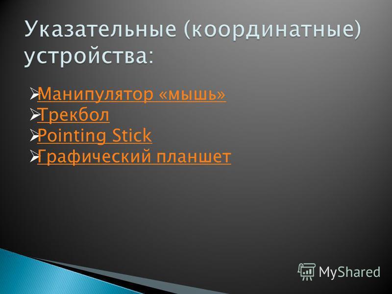 Манипулятор «мышь» Трекбол Pointing Stick Графический планшет