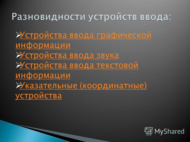 Устройства ввода графической информации Устройства ввода графической информации Устройства ввода звука Устройства ввода текстовой информации Устройства ввода текстовой информации Указательные (координатные) устройства Указательные (координатные) устр
