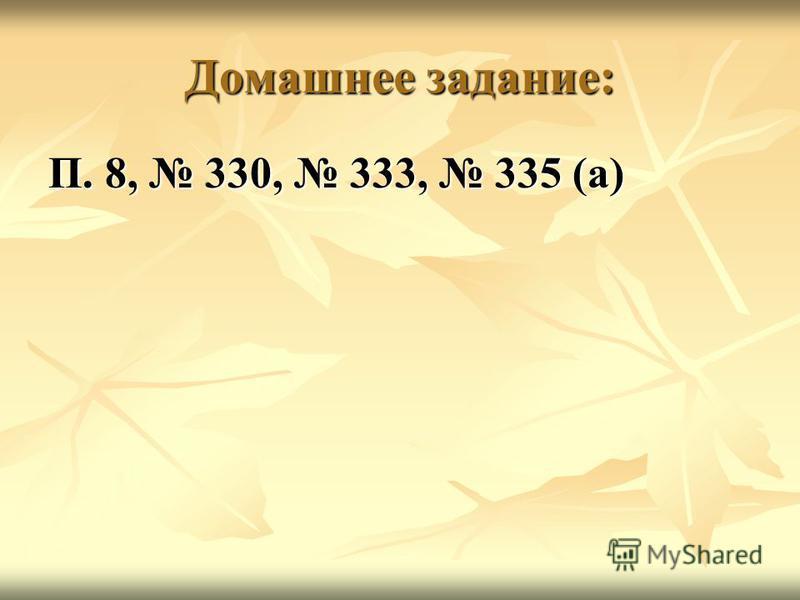 Домашнее задание: П. 8, 330, 333, 335 (а)
