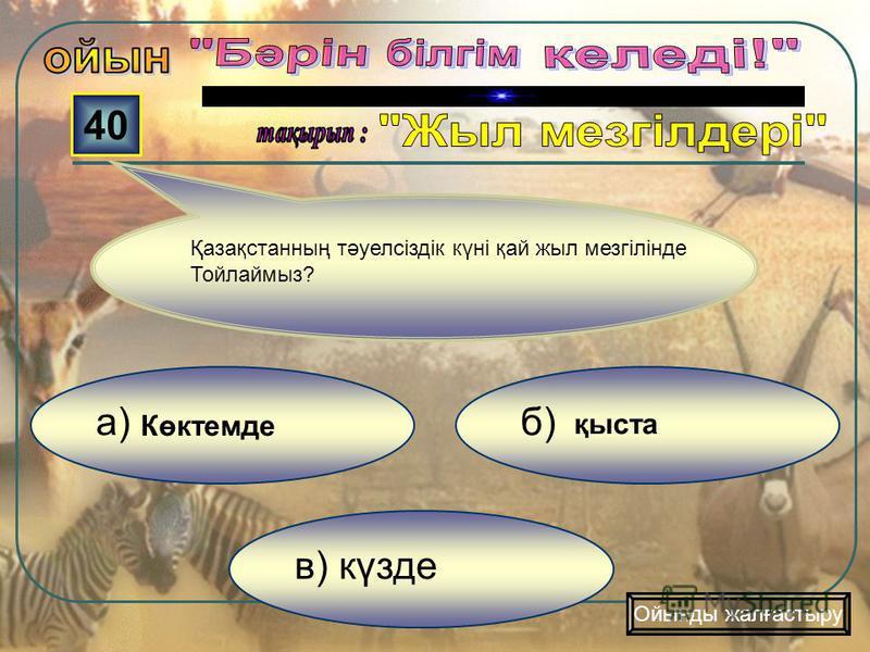 в) бірінші қаңтар б) 30 Ойынды жалғастыру Еуропаша Жаңа жыл қашан? екінші мамырда а)отызыншы тамыз