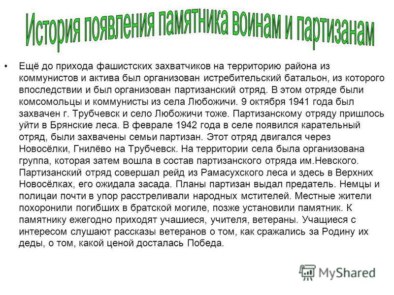 Ещё до прихода фашистских захватчиков на территорию района из коммунистов и актива был организован истребительский батальон, из которого впоследствии и был организован партизанский отряд. В этом отряде были комсомольцы и коммунисты из села Любожичи.