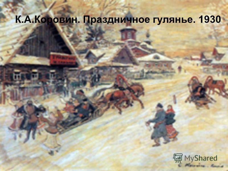 К.А.Коровин. Праздничное гулянье. 1930