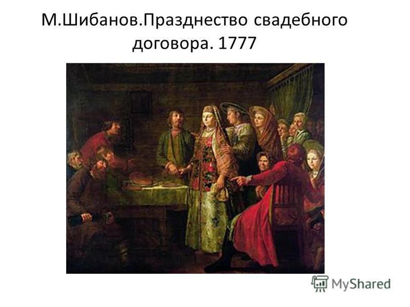 М.Шибанов.Празднество сваодебного договора. 1777