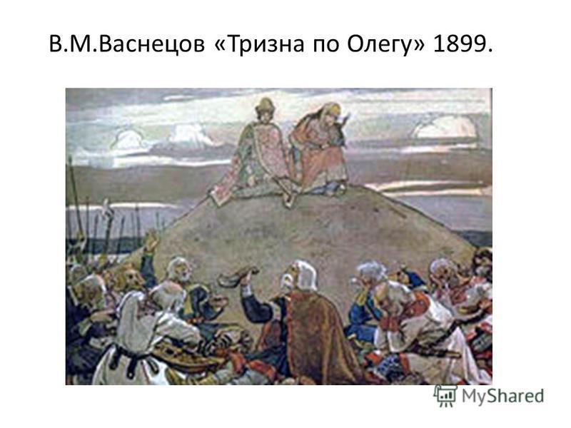 В.М.Васнецов «Трисна по Олегу» 1899.