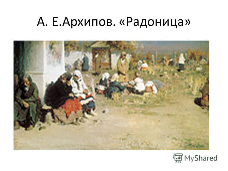 А. Е.Архипов. «Радоница»