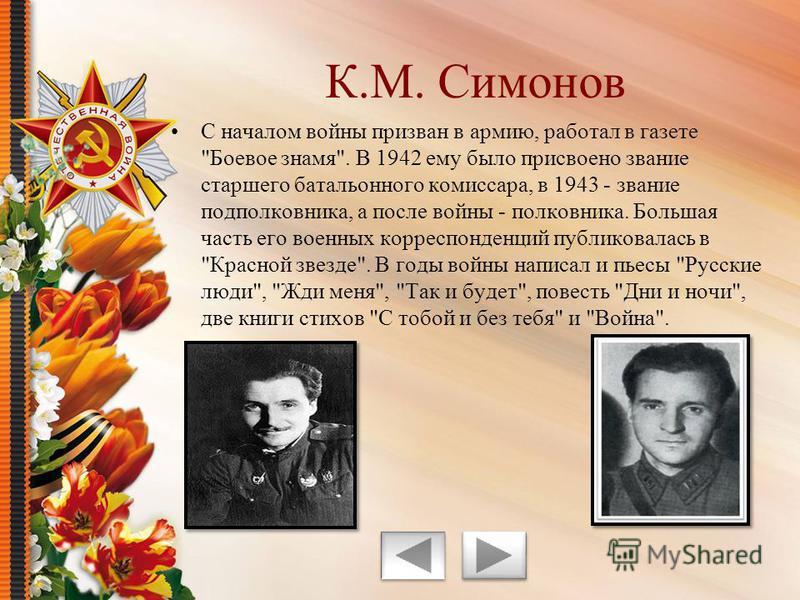 С началом войны призван в армию, работал в газете