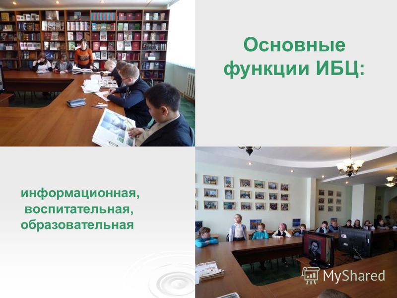 Основные функции ИБЦ: информационная, воспитательная, образовательная