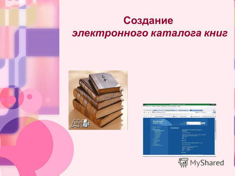 Создание электронного каталога книг
