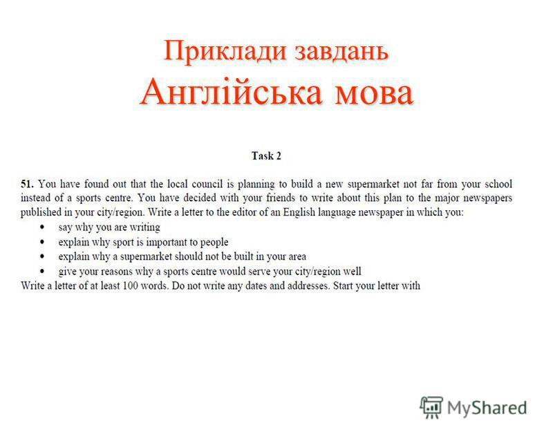 Приклади завдань Англійська мова