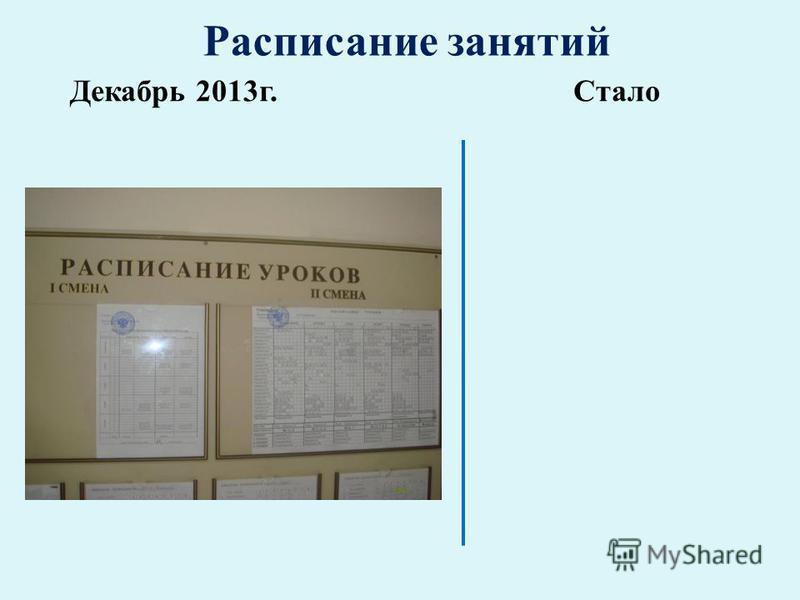 Расписание занятий Декабрь 2013 г.Стало