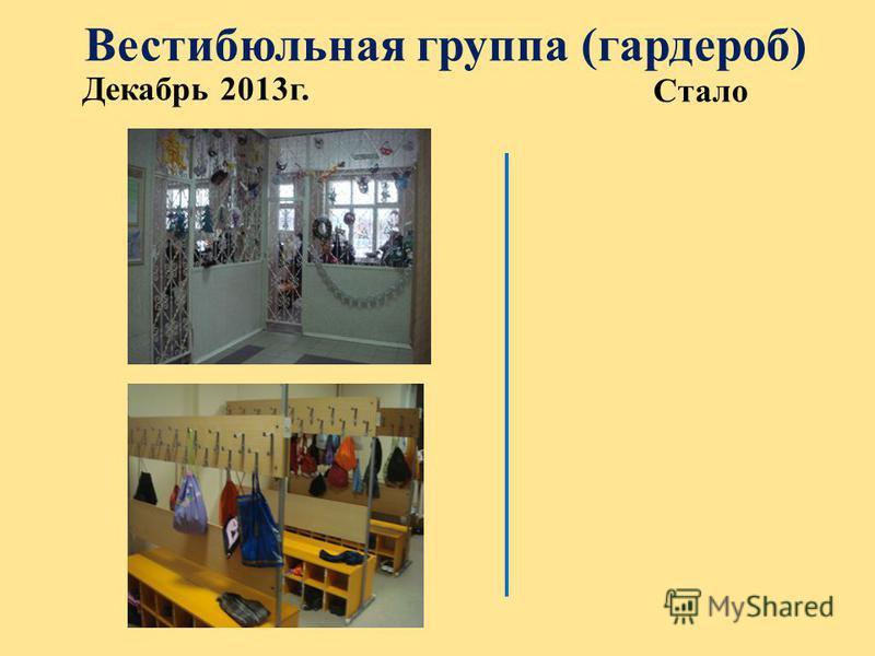 Вестибюльная группа (гардероб) Декабрь 2013 г. Стало