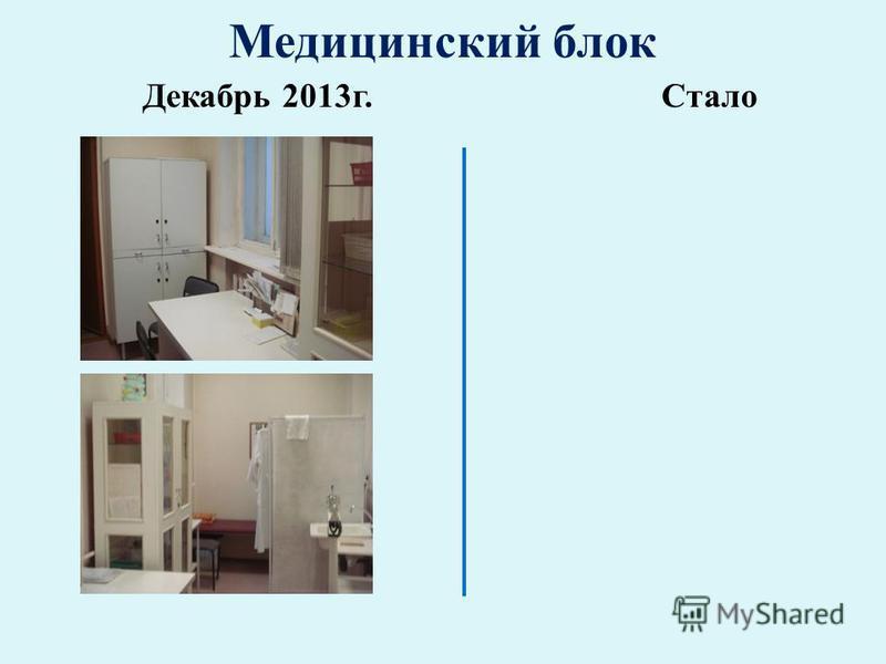 Медицинский блок Декабрь 2013 г.Стало