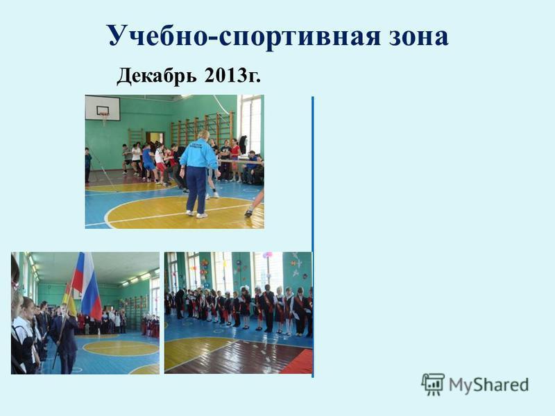 Учебно-спортивная зона Декабрь 2013 г.