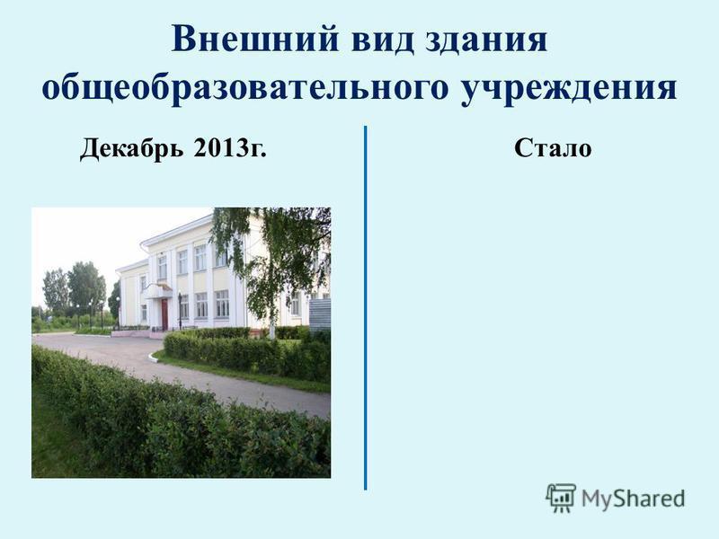 Внешний вид здания общеобразовательного учреждения Декабрь 2013 г.Стало
