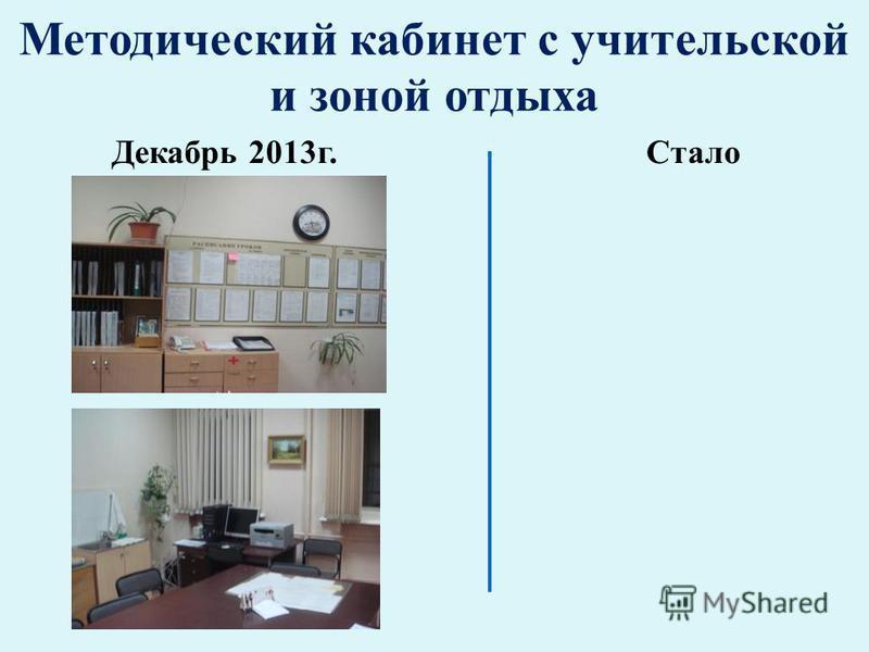 Методический кабинет с учительской и зоной отдыха Декабрь 2013 г.Стало
